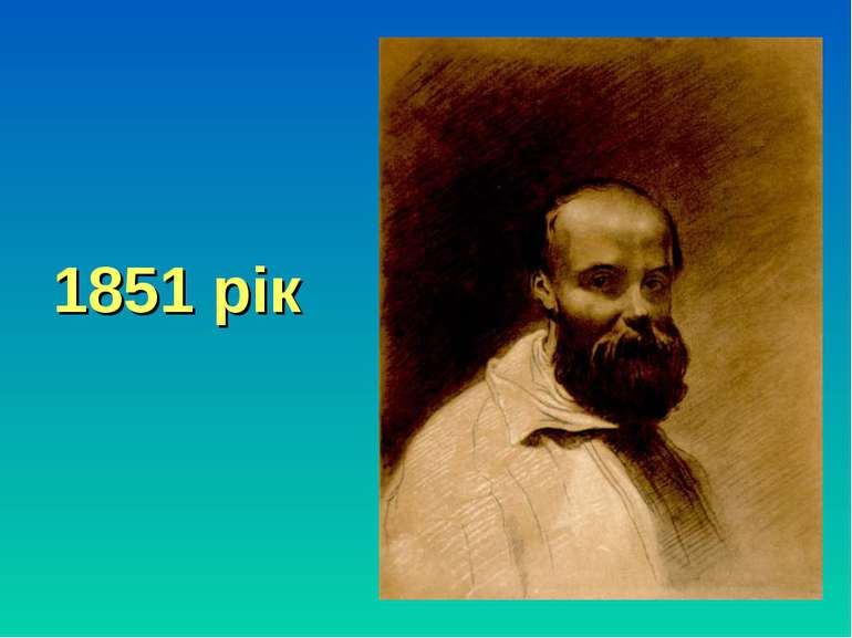 1851 рік