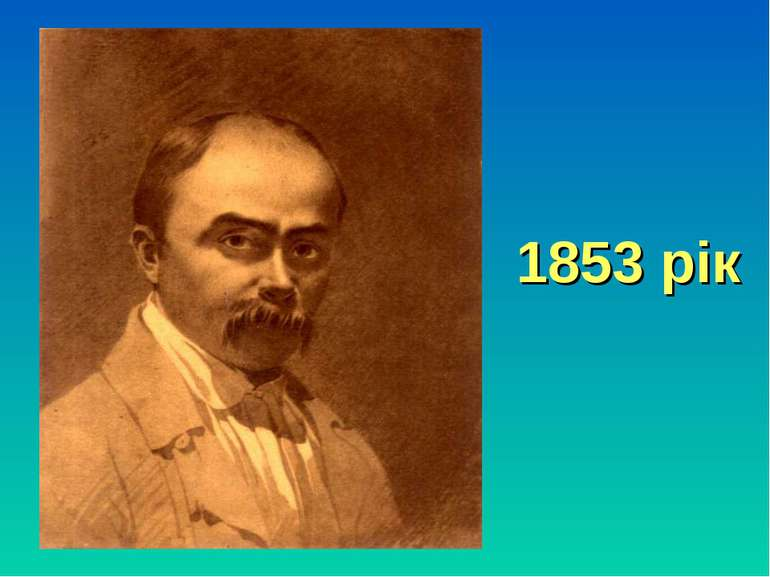 1853 рік