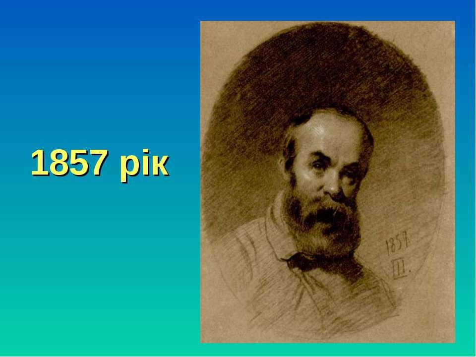 1857 рік