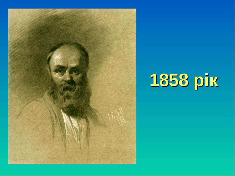 1858 рік