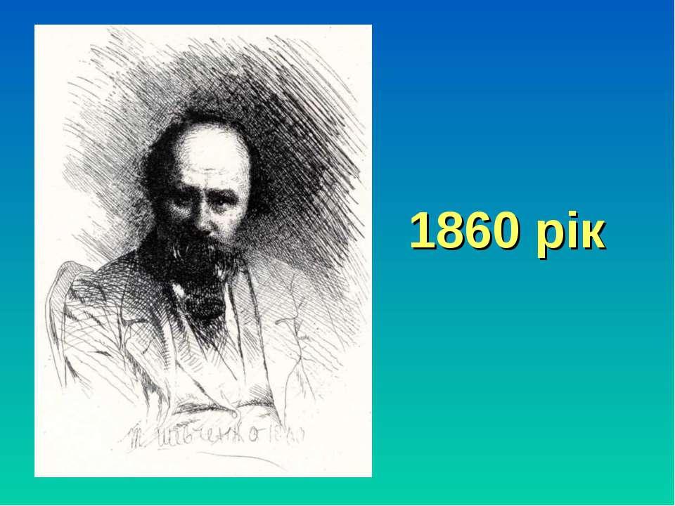 1860 рік