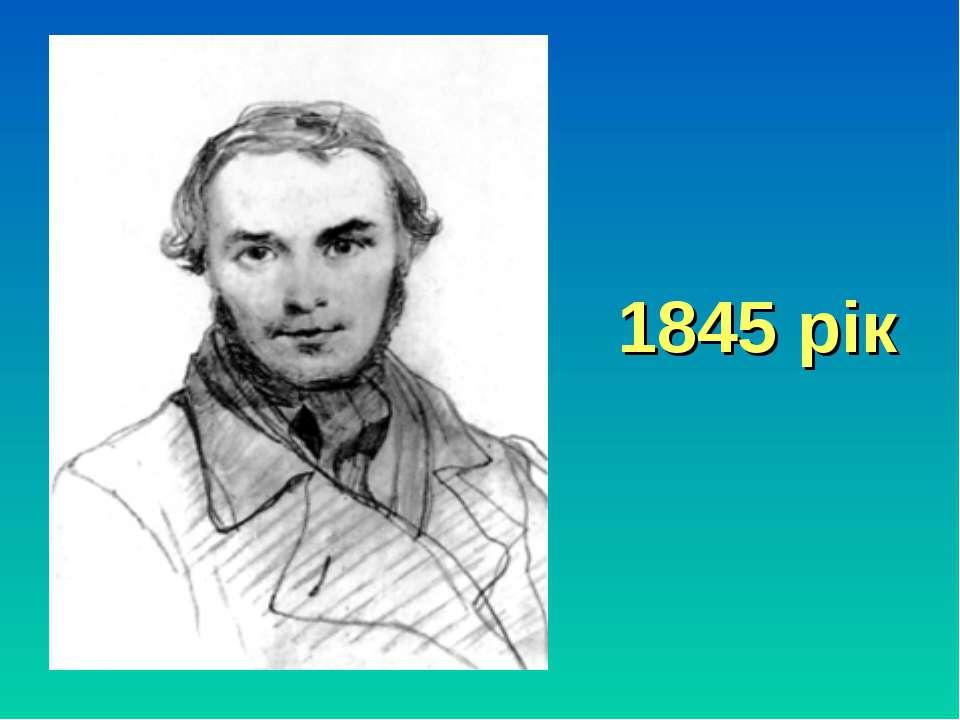 1845 рік