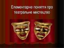 Елементарне поняття про театральне мистецтво