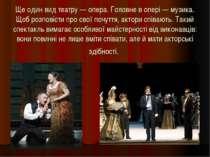 Ще один вид театру — опера. Головне в опері — музика. Щоб розповісти про свої...