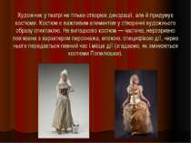 Художник у театрі не тільки створює декорації, але й придумує костюми. Костюм...