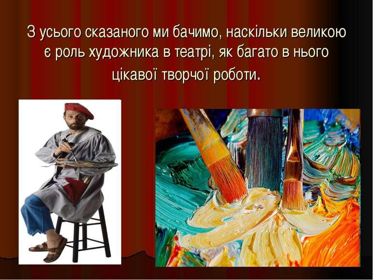 З усього сказаного ми бачимо, наскільки великою є роль художника в театрі, як...