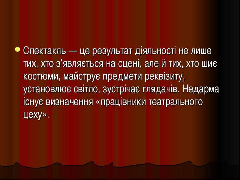 Спектакль — це результат діяльності не лише тих, хто з'являється на сцені, ал...