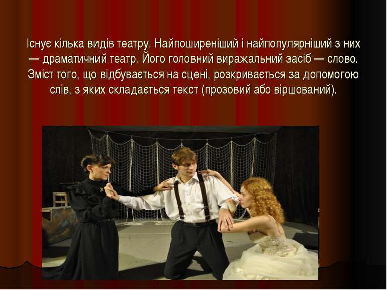 Існує кілька видів театру. Найпоширеніший і найпопулярніший з них — драматичн...
