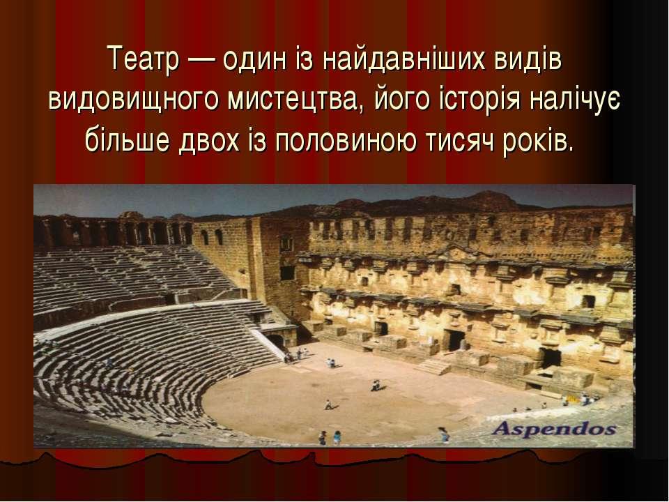 Театр — один із найдавніших видів видовищного мистецтва, його історія налічує...