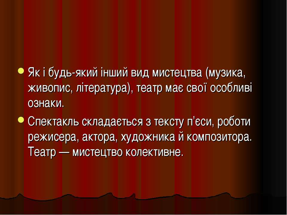 Як і будь-який інший вид мистецтва (музика, живопис, література), театр має с...