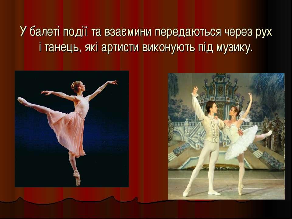 У балеті події та взаємини передаються через рух і танець, які артисти викону...