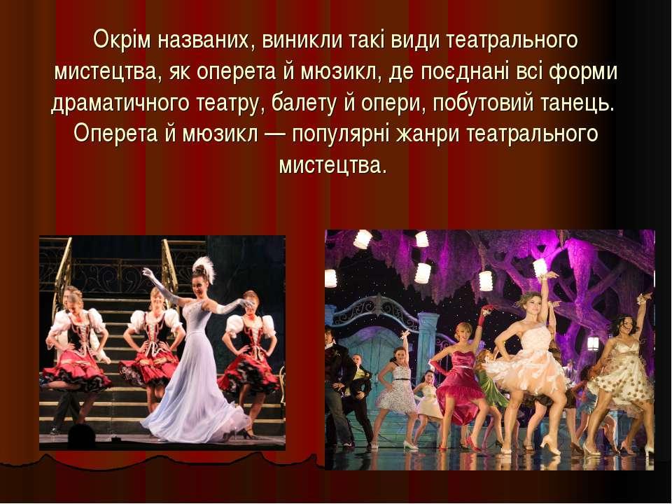 Окрім названих, виникли такі види театрального мистецтва, як оперета й мюзикл...