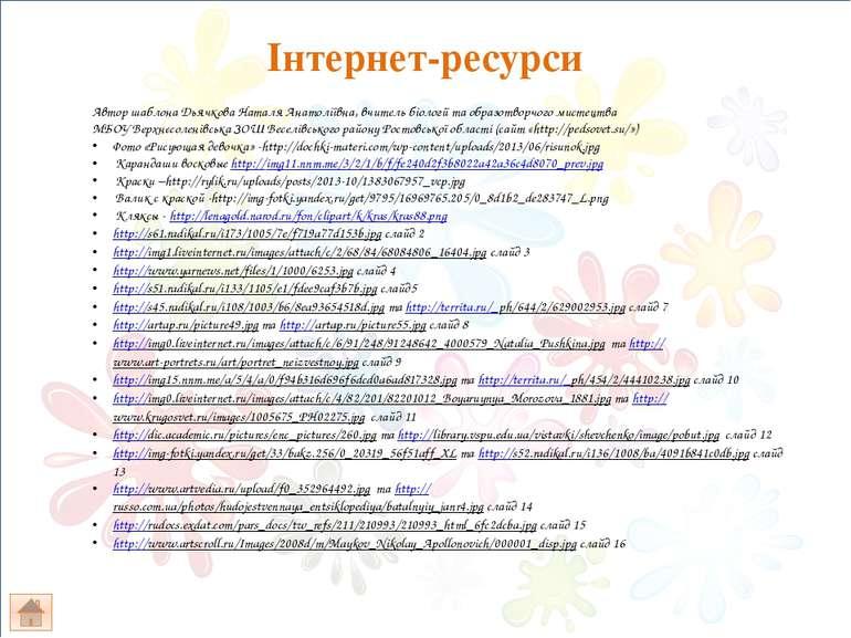 Інтернет-ресурси Автор шаблона Дьячкова Наталя Анатоліївна, вчитель біології ...