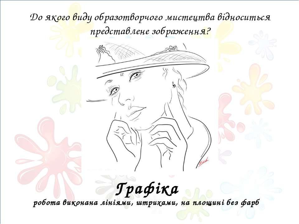 До якого виду образотворчого мистецтва відноситься представлене зображення? Г...