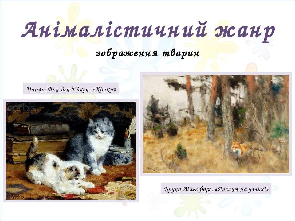 Анімалістичний жанр зображення тварин Чарльз Ван ден Ейкен. «Кішки» Бруно Ліл...