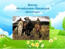 * Віктор Михайлович Васнецов «Богатирі» Налисник г.П. Налисник г.П.