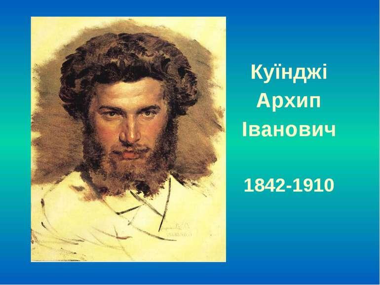 Куїнджі Архип Іванович 1842-1910