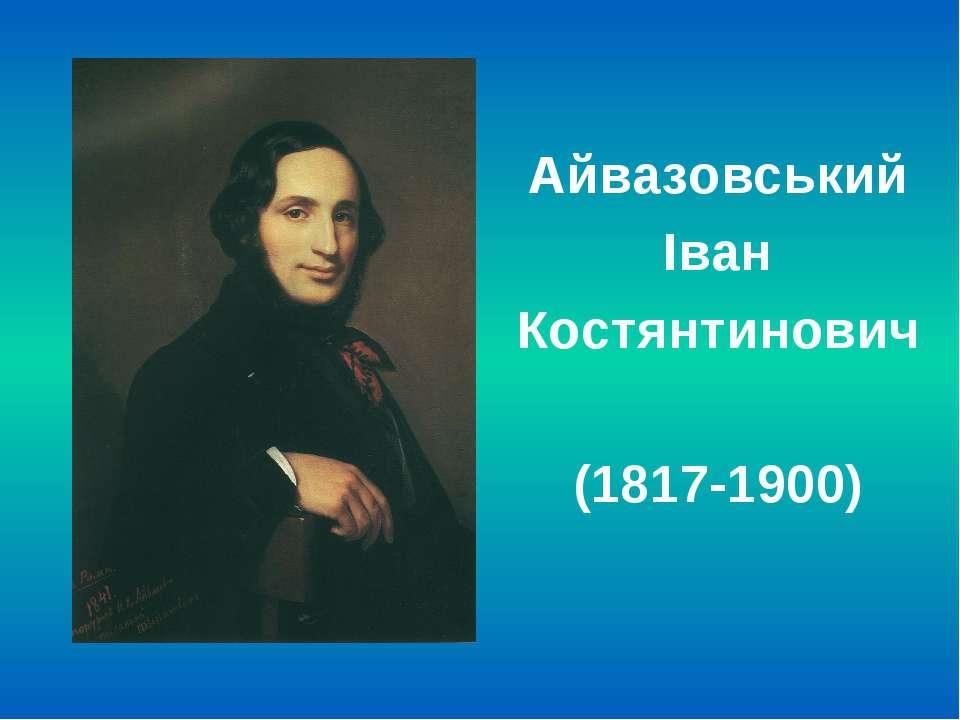 Айвазовський Іван Костянтинович (1817-1900)