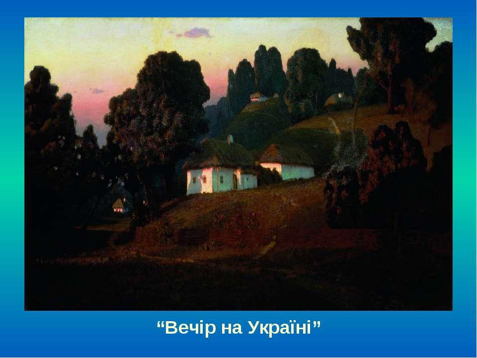 """""""Вечір на Україні"""""""