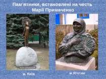 Пам'ятники, встановлені на честь Марії Примаченко м. Київ м.Яготин