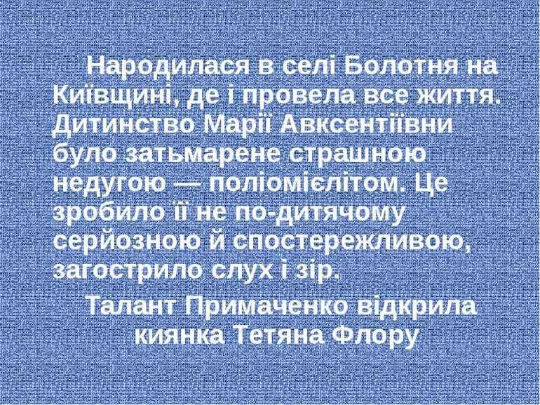 Народилася в селі Болотня на Київщині, де і провела все життя. Дитинство Марі...