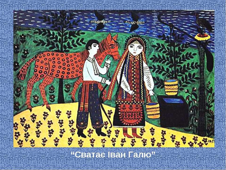 """""""Сватає Іван Галю"""""""
