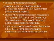 Віктор Михайлович Васнєцов - художник, один з основоположників російського мо...