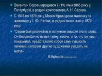 Валентин Сєров народився 7 (19) січня1865 року у Петербурзі, в родині компози...