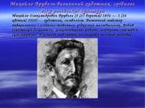 Михайло Врубель визначний художник срібного віку російської культури Михайло ...