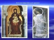 Фрески Кирилівської церкви