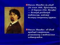 Василь Іванович Су ріков (24 січня 1848, Красноярськ — 19 березня 1916, Москв...