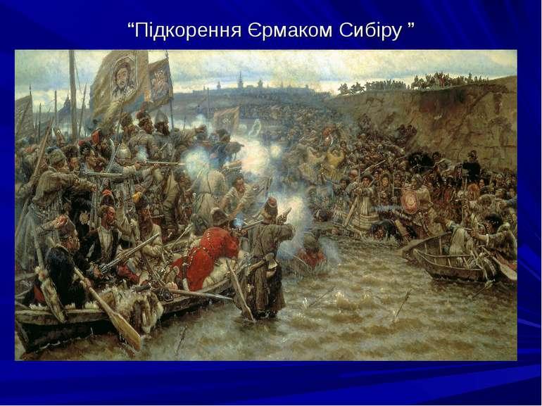 """""""Підкорення Єрмаком Сибіру """""""