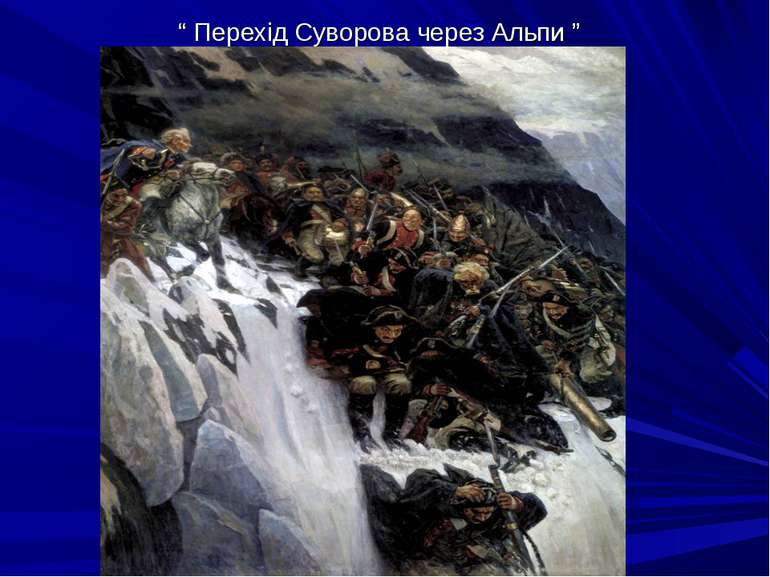 """"""" Перехід Суворова через Альпи """""""