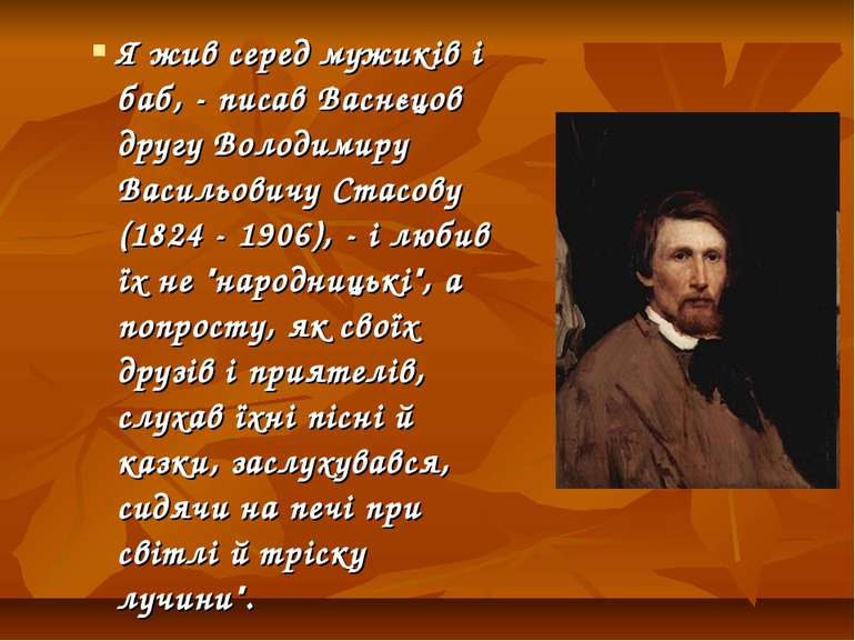 Я жив серед мужиків і баб, - писав Васнєцов другу Володимиру Васильовичу Стас...