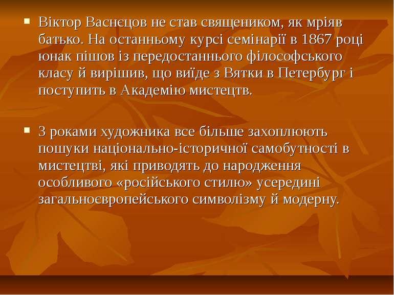 Віктор Васнєцов не став священиком, як мріяв батько. На останньому курсі семі...