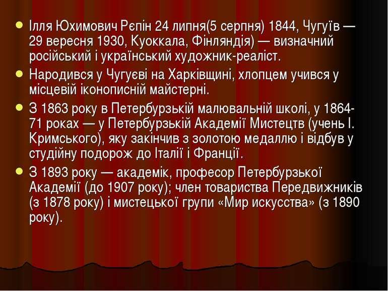 Ілля Юхимович Рєпін 24 липня(5 серпня) 1844, Чугуїв — 29 вересня 1930, Куокка...
