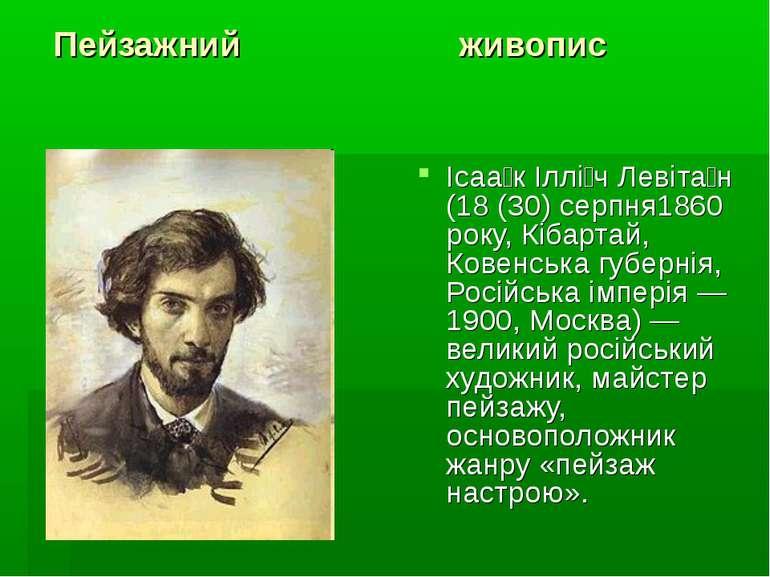 Пейзажний живопис Ісаа к Іллі ч Левіта н (18 (30) серпня1860 року, Кібартай, ...