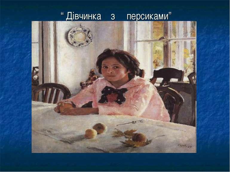 """"""" Дівчинка з персиками"""""""
