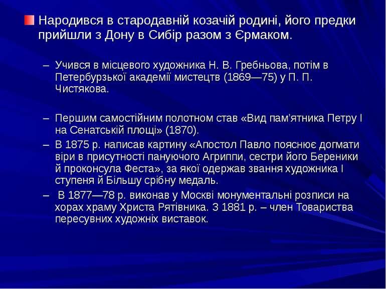 Народився в стародавній козачій родині, його предки прийшли з Дону в Сибір ра...