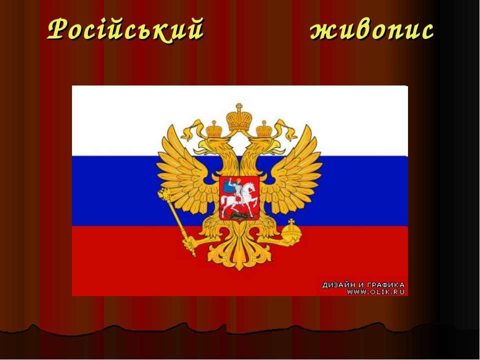 Російський живопис