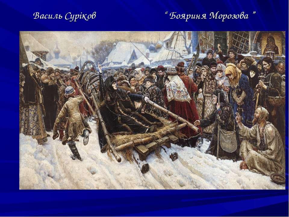 """Василь Суріков """" Бояриня Морозова """""""