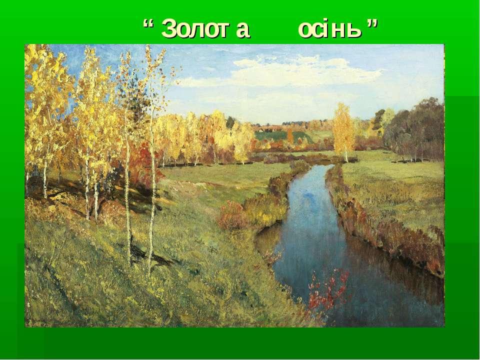 """"""" Золота осінь """""""