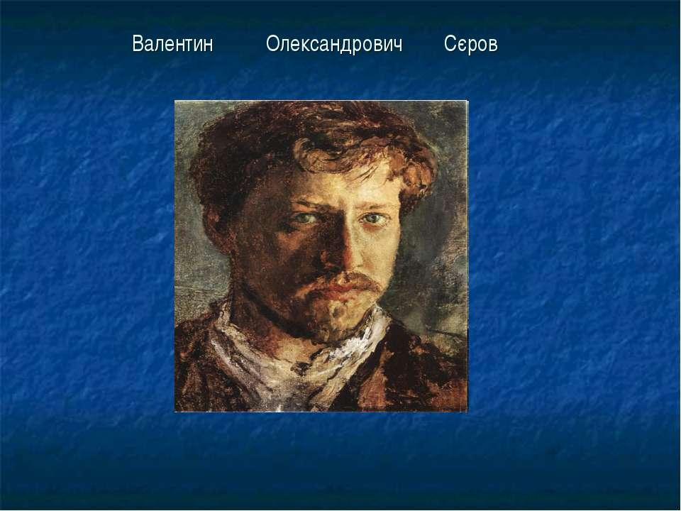 Валентин Олександрович Сєров