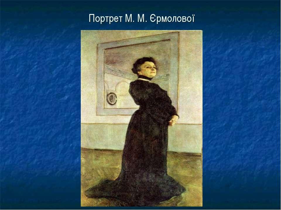 Портрет М. М. Єрмолової
