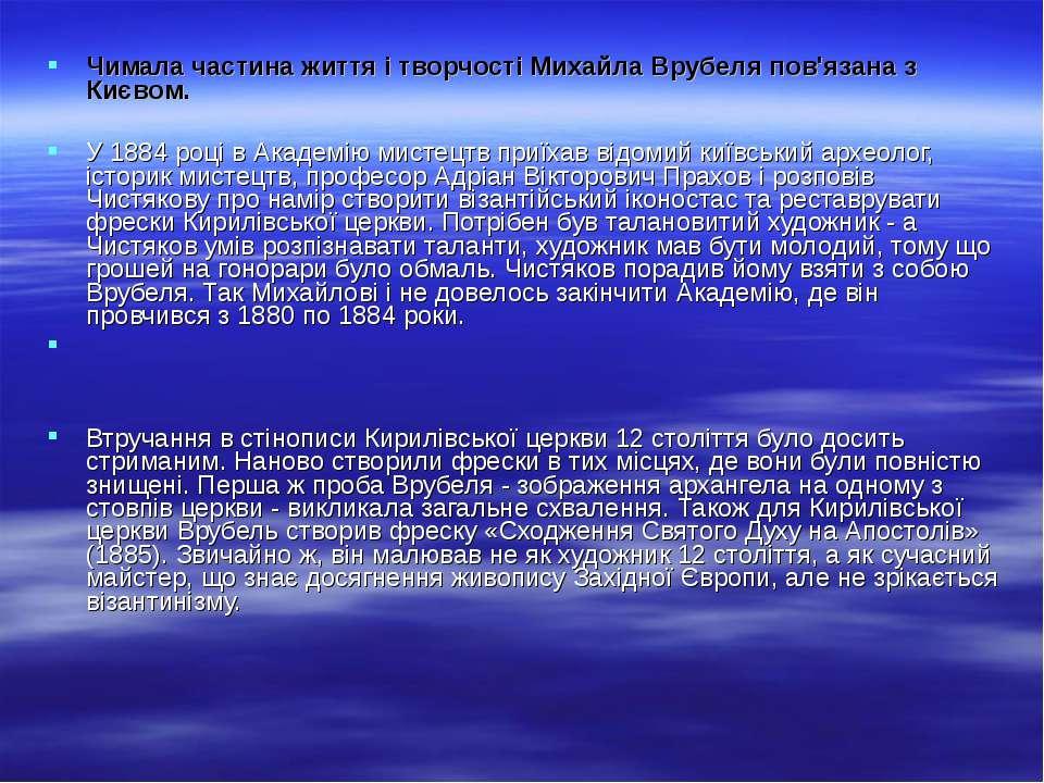 Чимала частина життя і творчості Михайла Врубеля пов'язана з Києвом. У 1884 р...