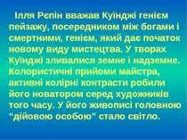 Ілля Рєпін вважав Куїнджі генієм пейзажу, посередником між богами і смертними...