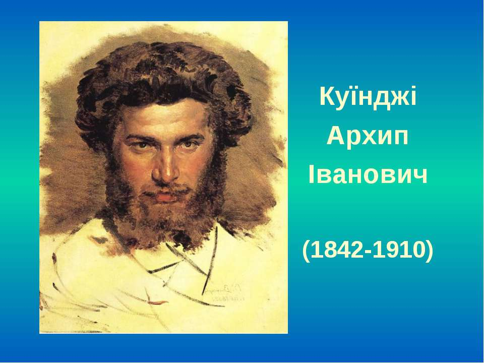 Куїнджі Архип Іванович (1842-1910)