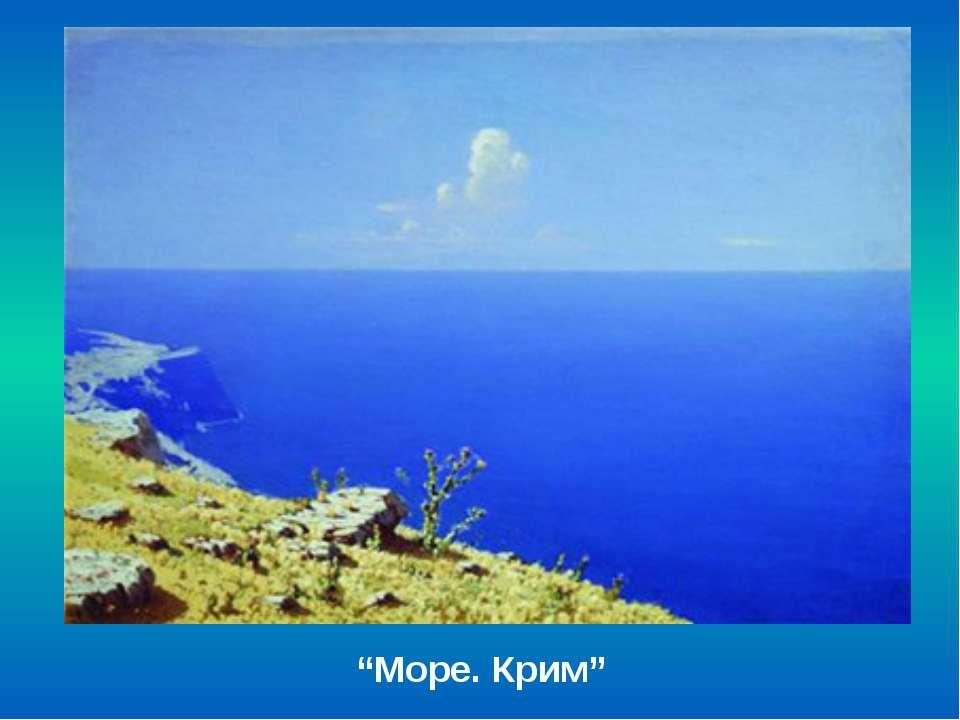 """Море. Крим"""