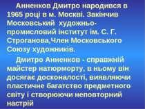 Анненков Дмитро народився в 1965 році в м. Москві. Закінчив Московський худож...