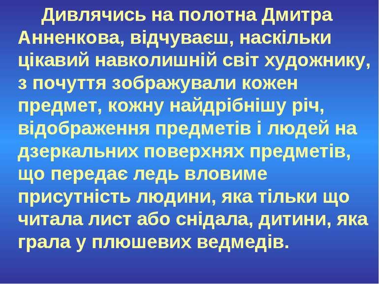 Дивлячись на полотна Дмитра Анненкова, відчуваєш, наскільки цікавий навколишн...